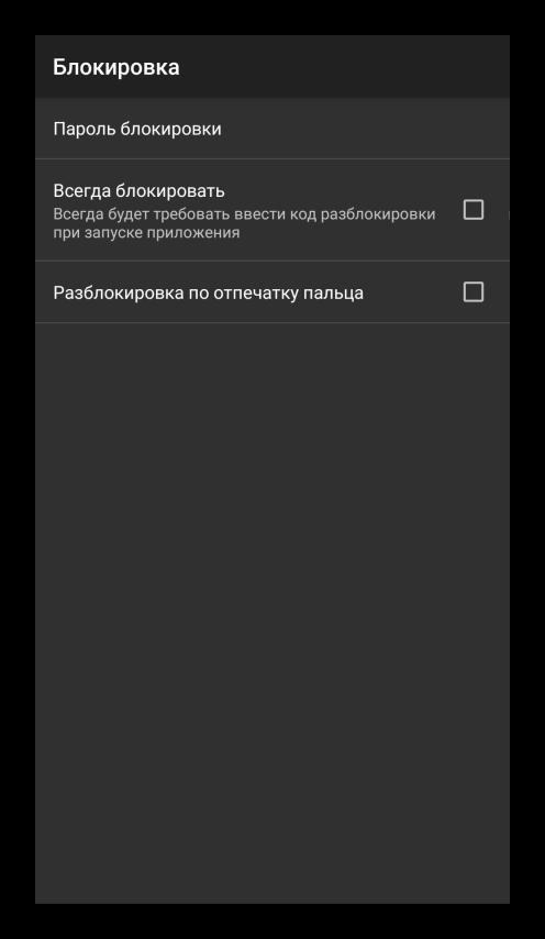 Блокировка приложения в Kate Mobile