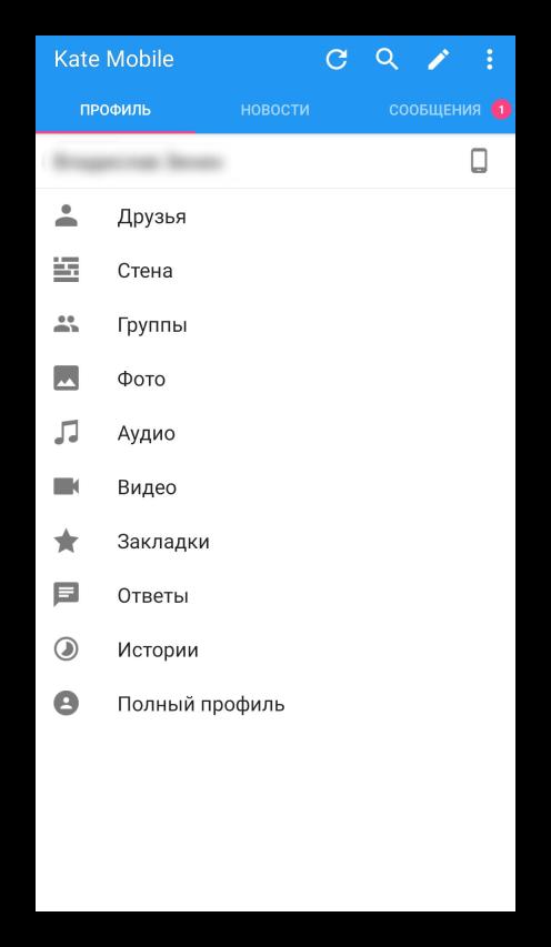 Интерфейс Kate Mobile
