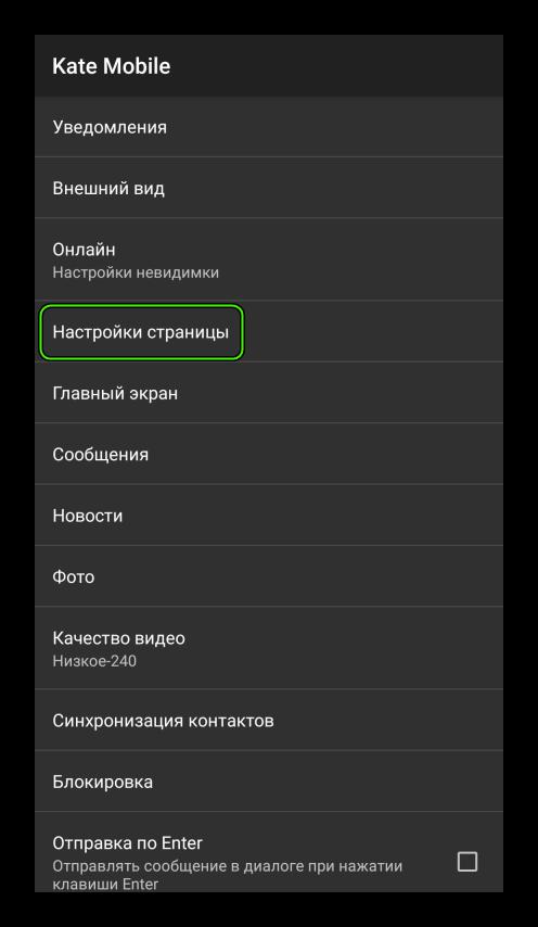 Пункт Настройки страницы в параметрах Kate Mobile