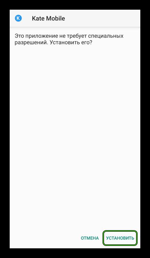 Установить Kate Mobile на Андроид через apk-файл