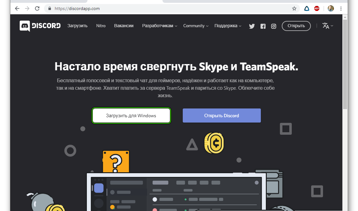 Загрузить Discord для Windows