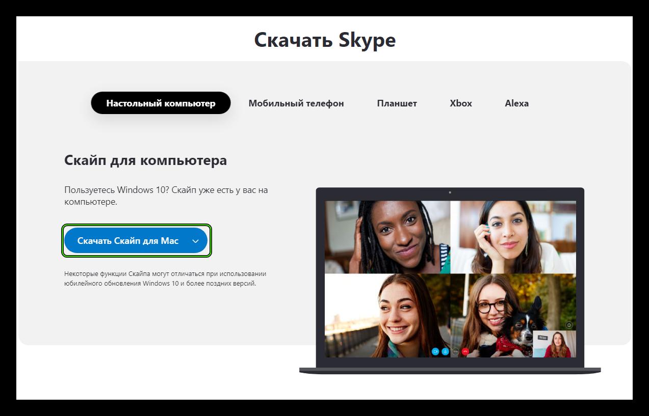 Скачать Скайп для Mac на официальном сайте