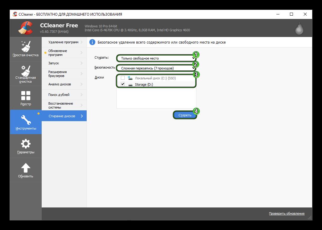 Активация функции Стирание дисков в CCleaner