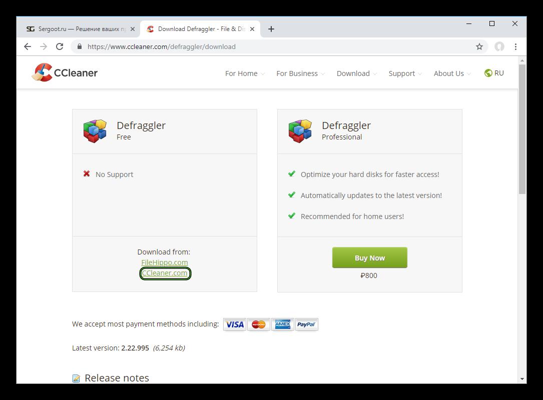Актуальная страница загрузки бесплатной версии Defraggler для Windows