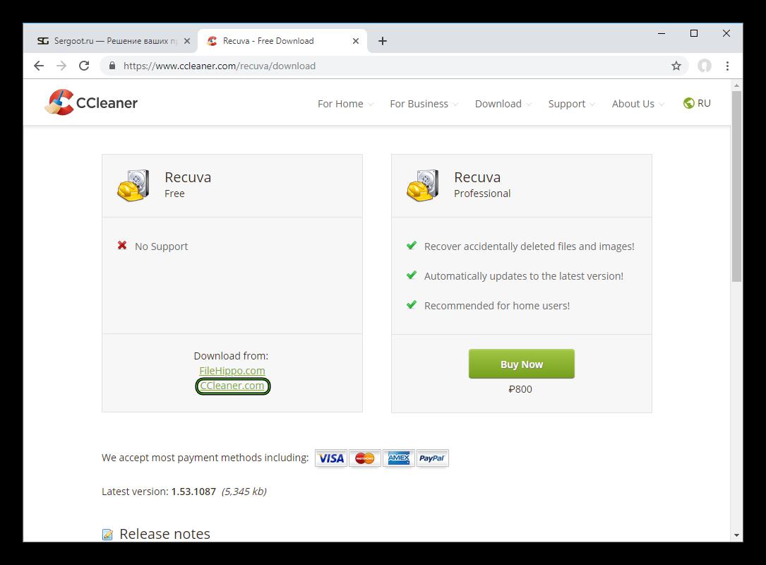 Актуальная страница загрузки бесплатной версии Recuva для Windows
