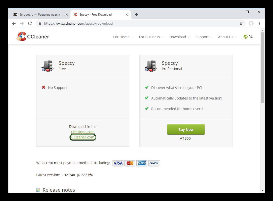 Актуальная страница загрузки бесплатной версии Speccy для Windows