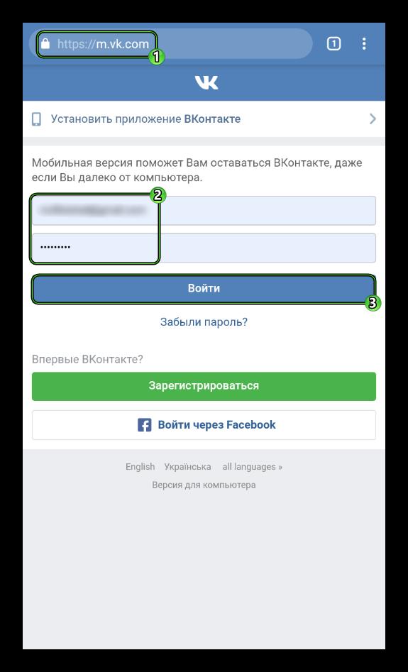 Авторизация в учетной записи на мобильной версии сайта ВКонтакте