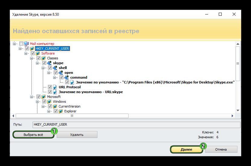 Чистка реестра после удаления Skype через Revo Uninstaller
