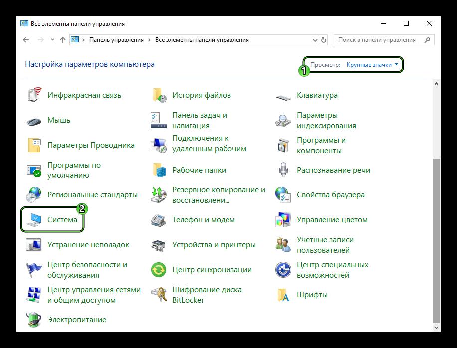 Элемент Система в Панели управления Windows