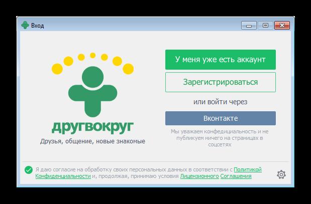 Форма входа в Друг Вокруг для Windows 7