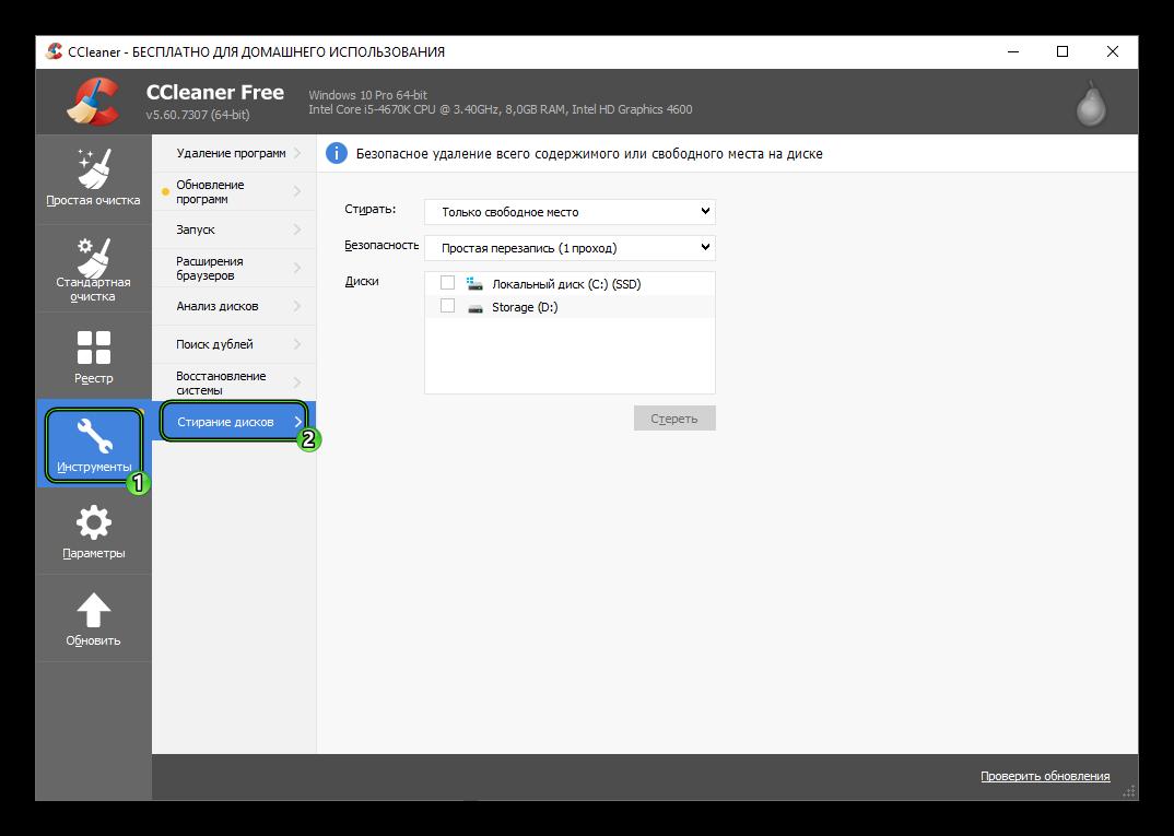 Функция Стирание дисков в CCleaner