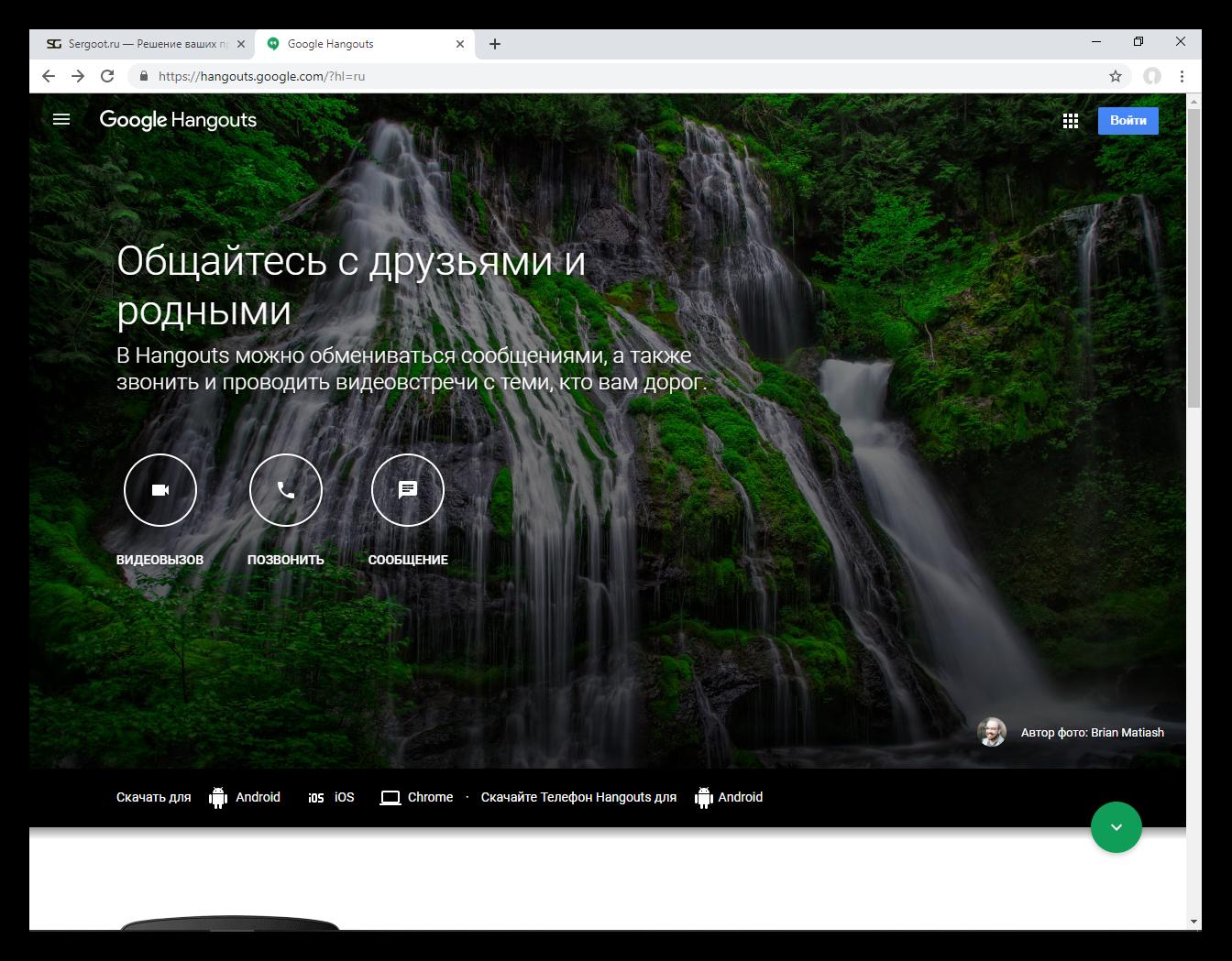 Главная страница онлайн-версии Hangouts