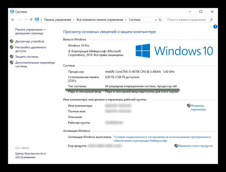 Графа Тип системы в окне Система в Windows