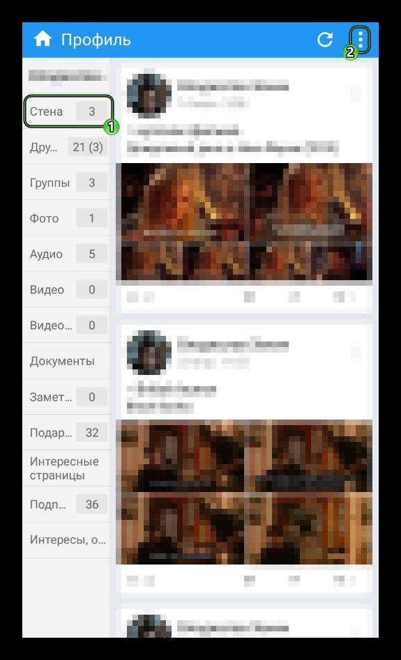 Иконка для вызова меню на Стене вKate Mobile