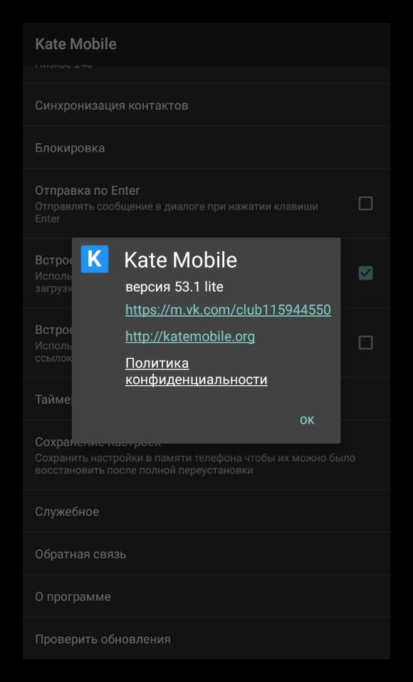 Информация о моде Kate Mobile Lite от S__