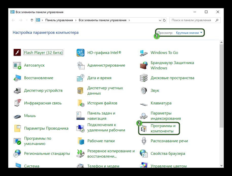 Инструмент Программы и компонент в окне Панель управления Windows