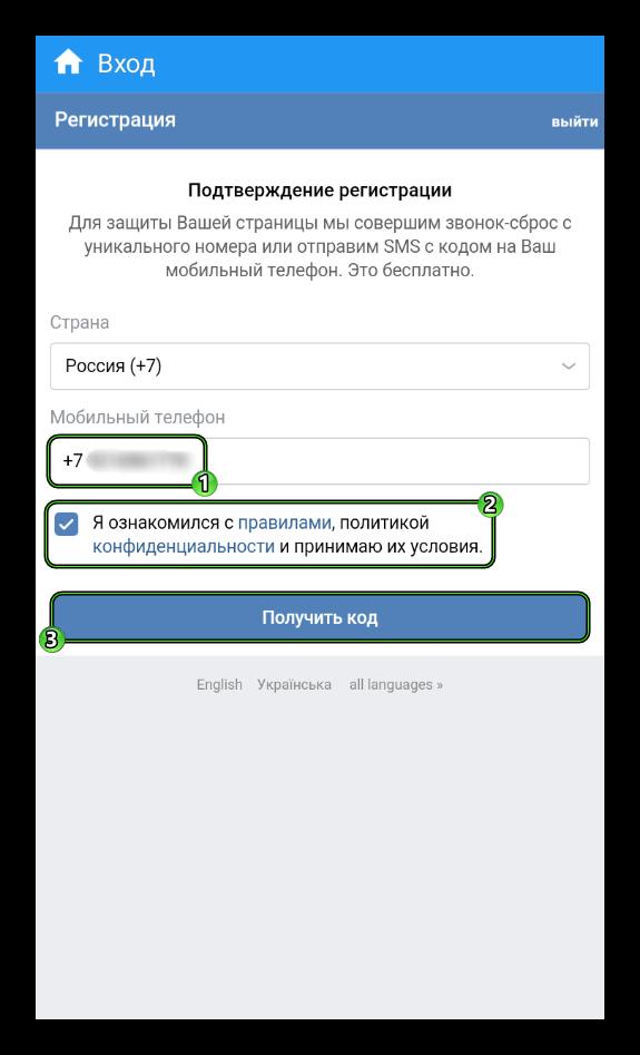 Кнопк Получить код на странице регистрации в приложении Kate Mobile