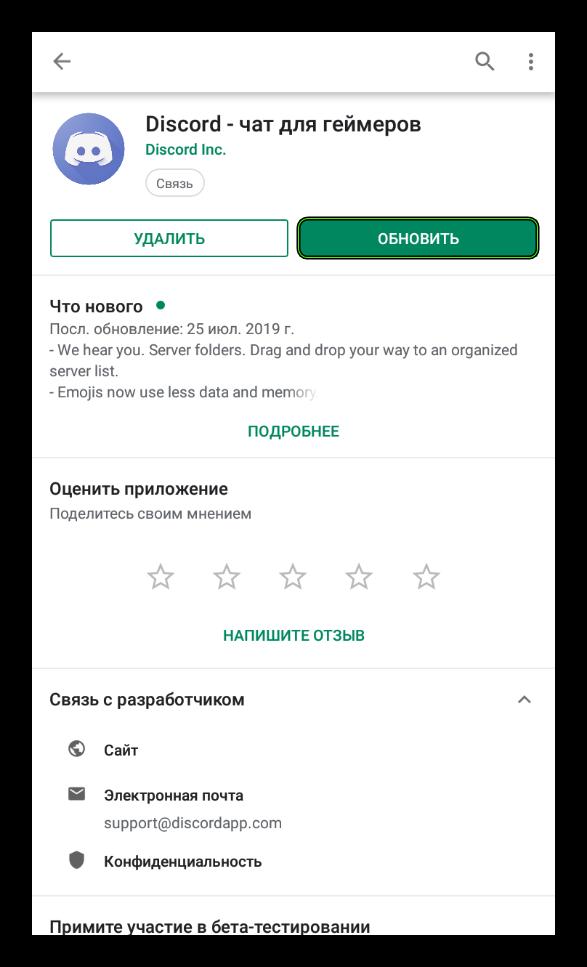 Кнопка Обновить для приложения Discord в Play Маркете