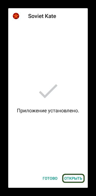 Кнопка Открыть в окне установки Soviet Kate