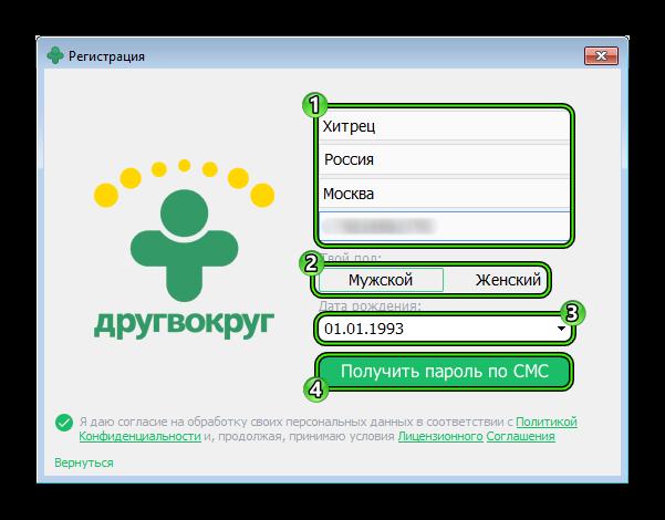 Кнопка Получить пароль по СМС в окне регистрации Друг Вокруг для Windows 7