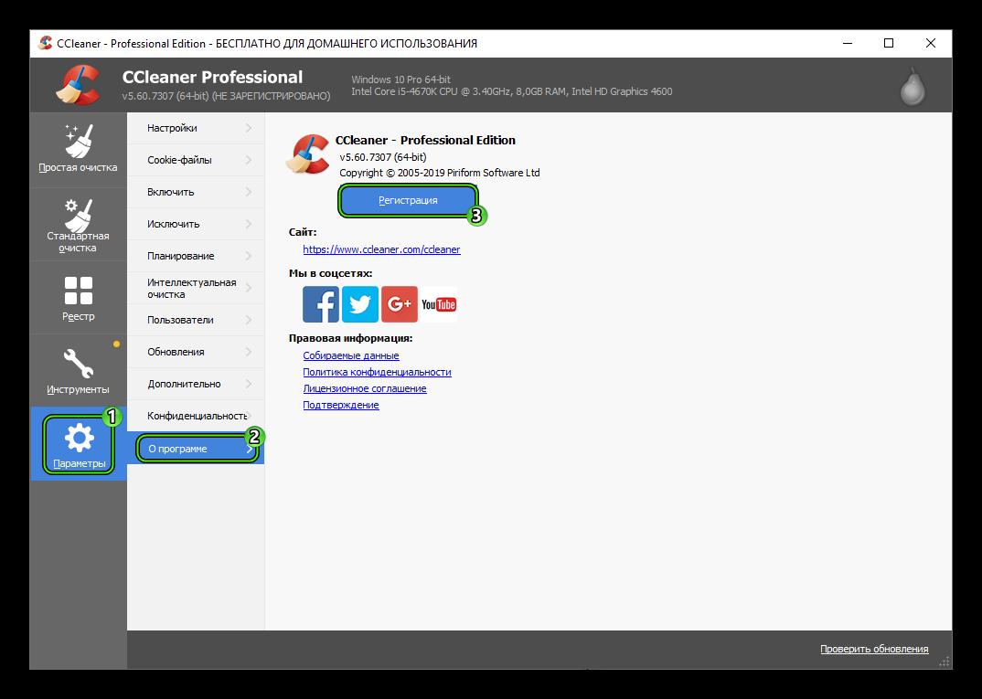 Кнопка Регистрация на странице настроек CCleaner Professional