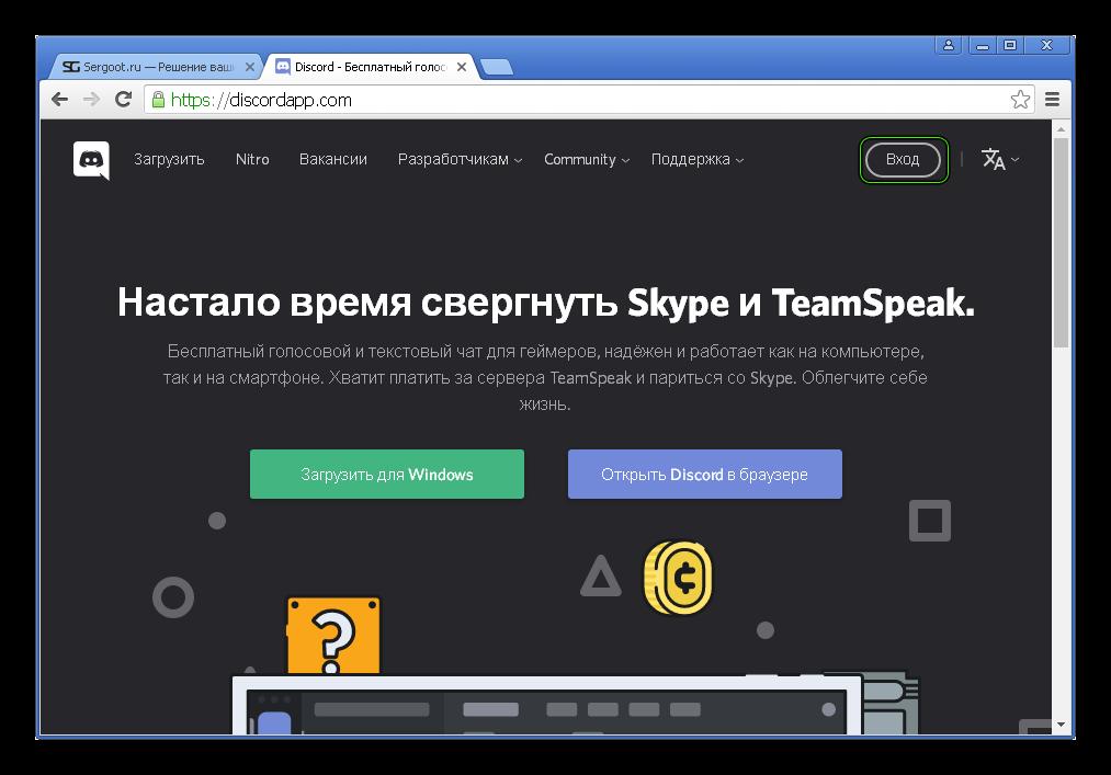 Кнопка Вход на сайте Discord для Windows XP