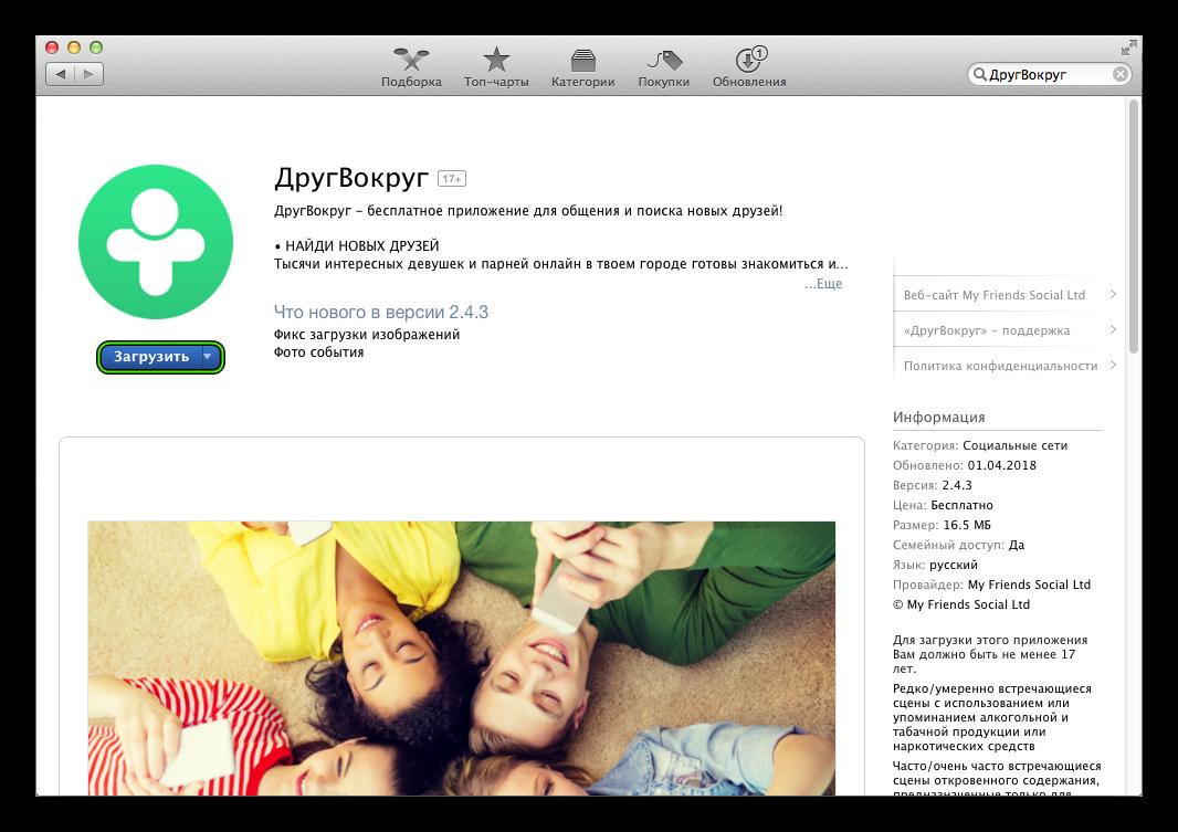 Кнопка Загрузить на странице приложения ДругВокруг в магазине Mac App Store