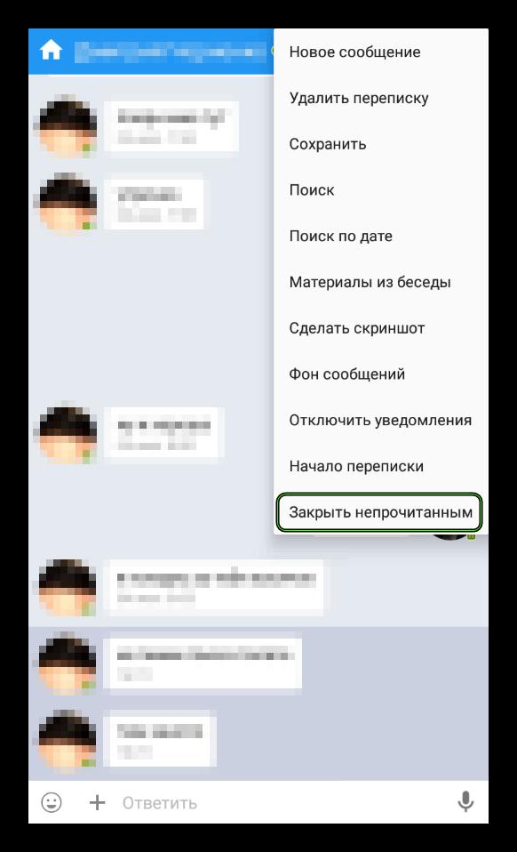 Кнопка Закрыть непрочитанным в меню конкретной переписки в приложении Kate Mobile