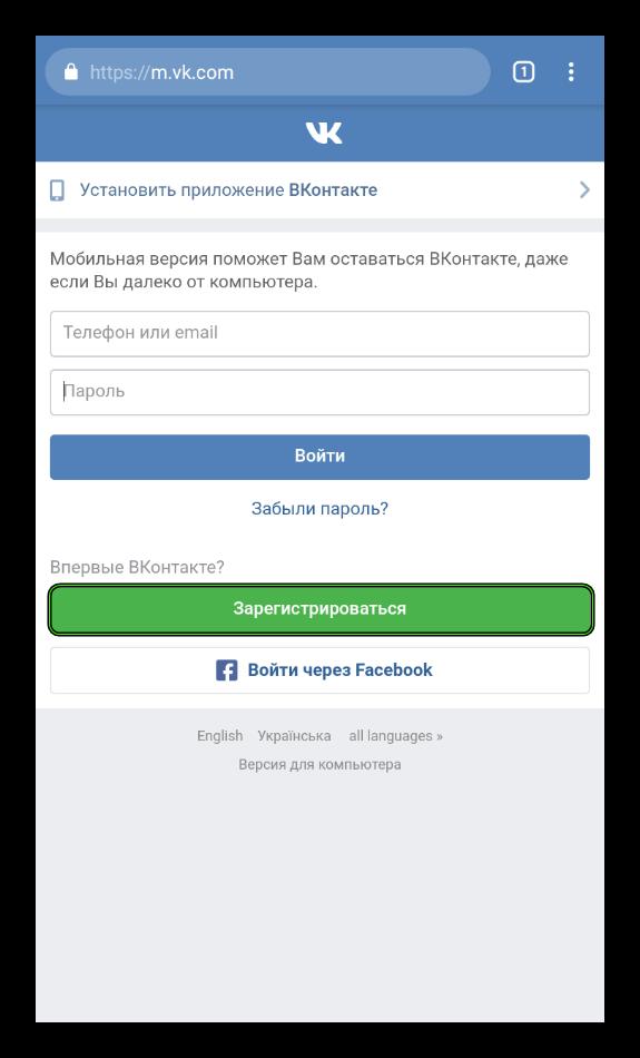 Кнопка Зарегистрироваться в мобильной версии сайта ВКонтакте