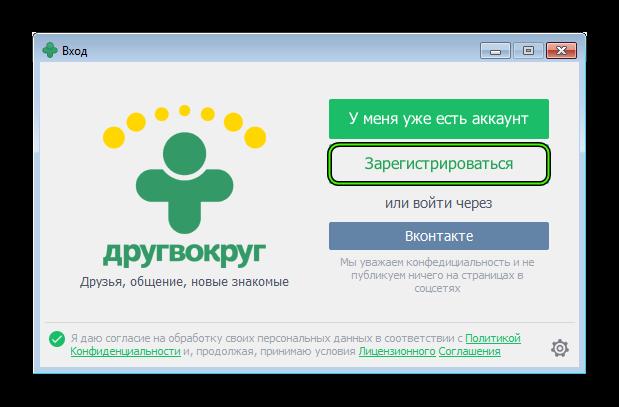Кнопка Зарегистрироваться в окне Друг Вокруг для Windows 7