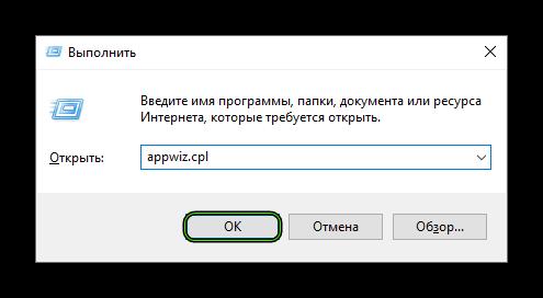 Команда appwiz.cpl для инструмента Выполнить