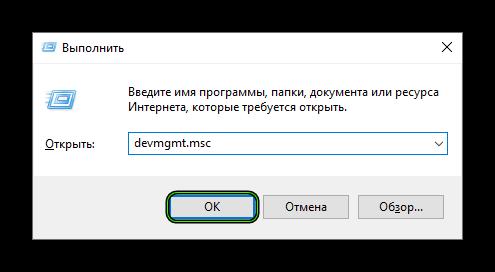 Команда devmgmt.msc в диалоговом окне Выполнить