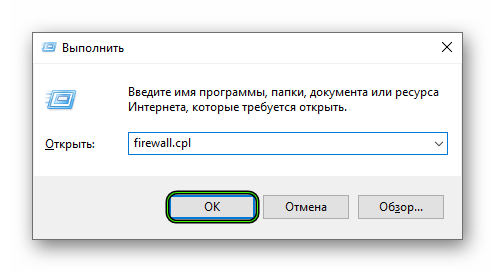Команда firewall.cpl в диалоговом окне Выполнить