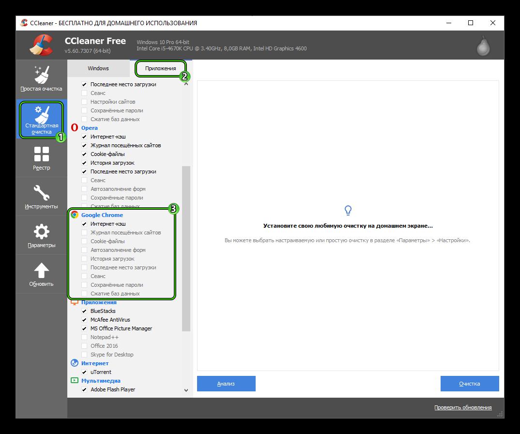 Настройка утилиты CCleaner для сохранения паролей в браузере Google Chrome