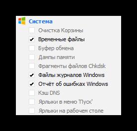 Настройки чистки для блока Система в CCleaner