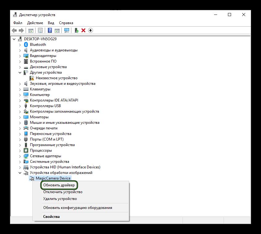 Обновить драйвер для веб-камеры в Диспетчере задач Windows