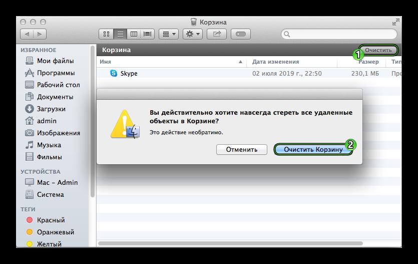 Очистить коризу с программой Skype для Mac OS