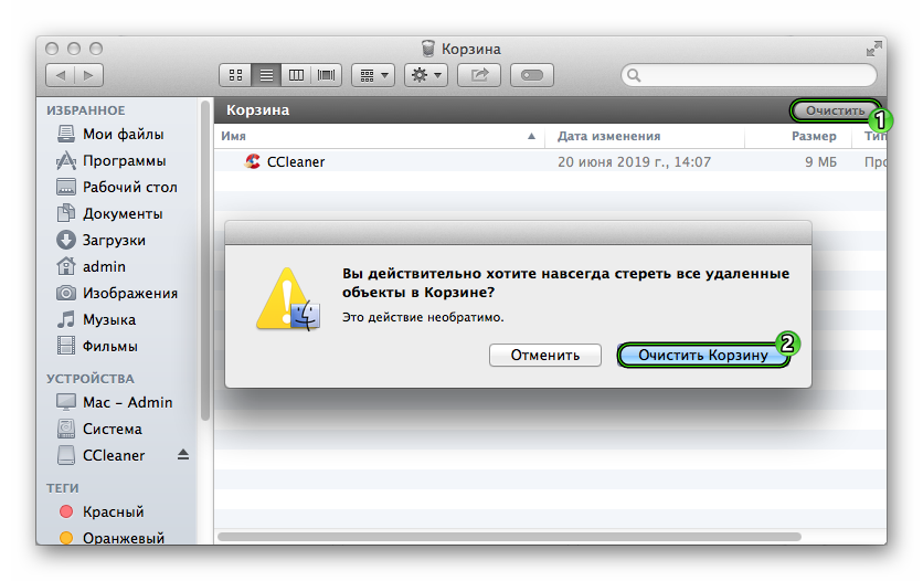 Очистить корзину с CCleaner на Mac OS