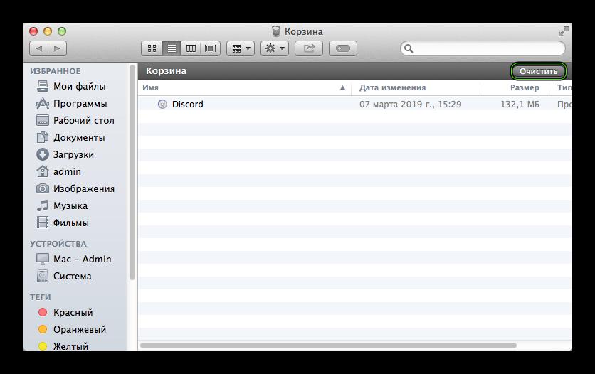 Очистить корзину с Discord в Mac OS