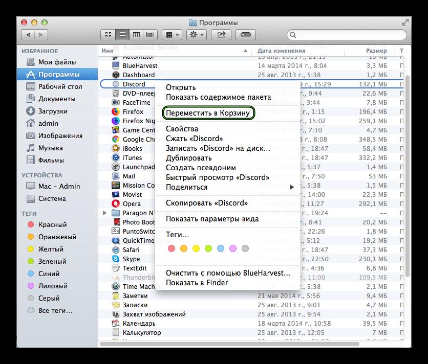 Опция Переместить в Корзину Discord в окне Finder для Mac OS