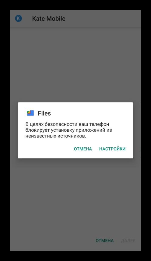 Ошибка безопасности Kate Mobile для Android