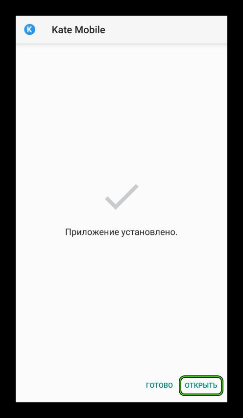 Открыть Kate Mobile для Android