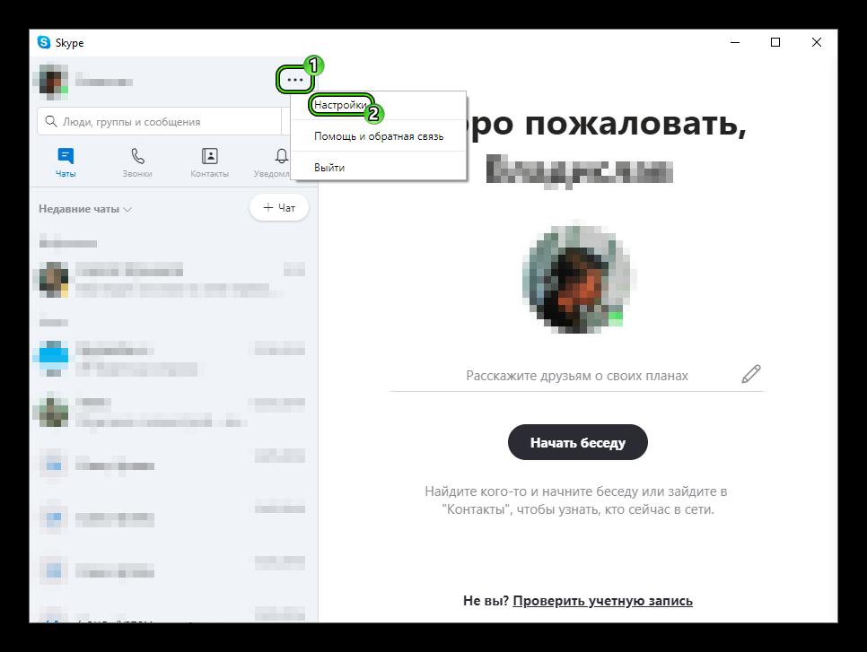 Переход в Настройки Skype