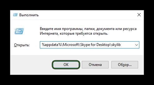 Переход в каталог appdata-Microsoft-Skype for Desktop-skylib через диалоговое окно Выполнить
