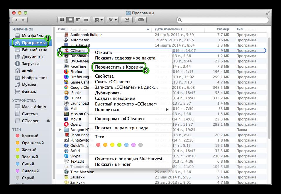 Переместить в Корзину CCleaner в окне Finder на Mac OS