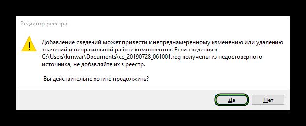 Подтверждение возврата данных о прежних записях в реестре Windows