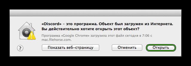 Подтверждение запуска Discord для Mac OS