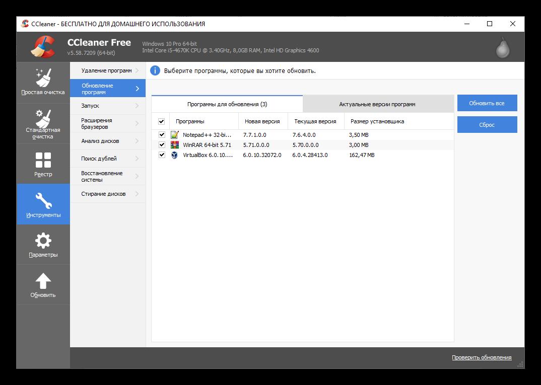Подвкладка Обновление программ во вкладке Инструменты в CCleaner