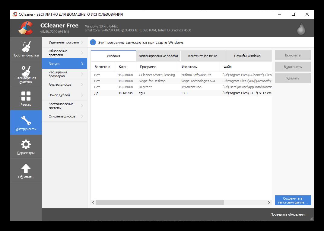Подвкладка Запуск во вкладке Инструменты в CCleaner
