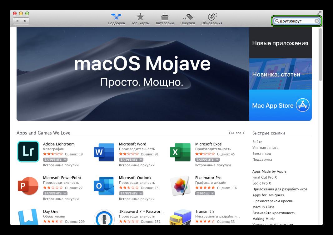 Поиск ДругВокруг в магазине приложений Mac App Store